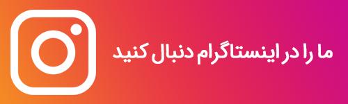 ما-را-در-اینستاگرام-دنبال-کنید